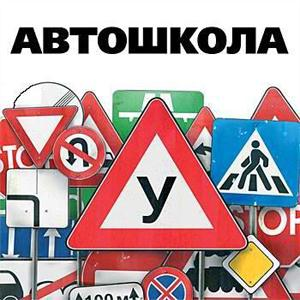 Автошколы Одоева