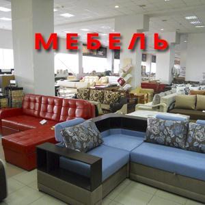 Магазины мебели Одоева