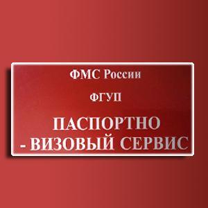 Паспортно-визовые службы Одоева