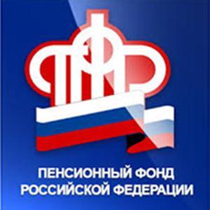 Пенсионные фонды Одоева