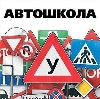 Автошколы в Одоеве