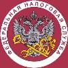 Налоговые инспекции, службы в Одоеве