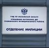 Отделения полиции в Одоеве