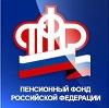 Пенсионные фонды в Одоеве