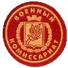 Военкоматы, комиссариаты в Одоеве