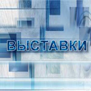 Выставки Одоева