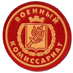 Военкоматы, комиссариаты Одоева