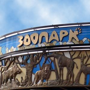 Зоопарки Одоева